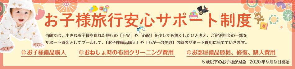 GOTOキャンペーン対象宿泊施設